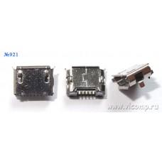 Разъем micro-usb 921