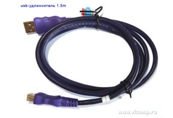 Удлиннитель USB 2.0
